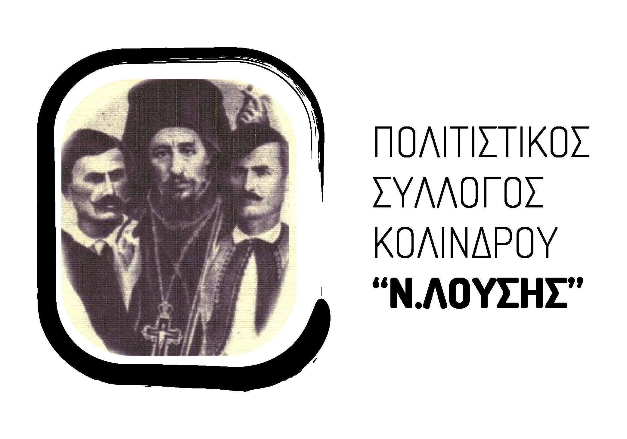 """Πολιτιστικός Σύλλογος """"Νικόλαος Λούσης"""""""